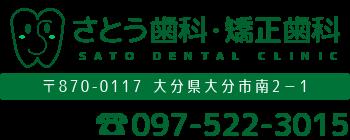 さとう歯科・矯正歯科 〒870-0117 大分県大分市南2-1 電話0975223015