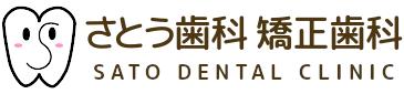 さとう歯科・矯正歯科 大分市南2丁目「豊後温泉高田の湯」の近く 高田公民館となり